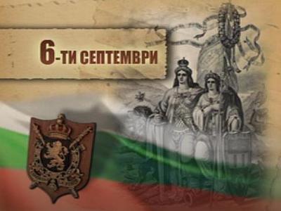 6 септември отново е тук и ни зове: Българи, обединете се!