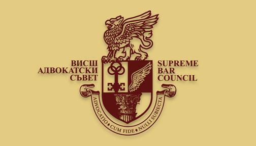 Резултат с изображение за висш адвокатски съвет